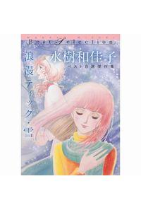 浪漫ティック・雪 水樹和佳子ベスト自選傑作集
