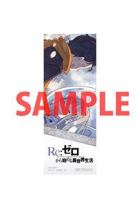 【特典】特製しおりA(Re:ゼロから始める異世界生活 OVA発売記念既刊フェア)
