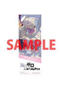 【特典】特製しおりB(Re:ゼロから始める異世界生活 OVA発売記念既刊フェア)