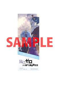 【特典】特製しおりC(Re:ゼロから始める異世界生活 OVA発売記念既刊フェア)