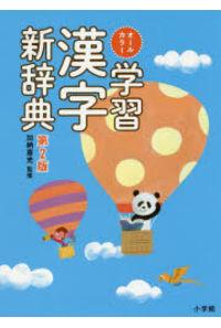 オールカラー学習漢字新辞典