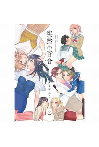 突然の百合 collected short girls-love stories