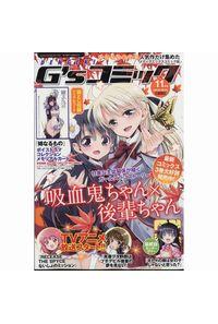 電撃G'sコミック 2018年11月号