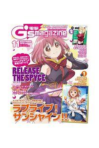 電撃G's magazine 2018年11月号