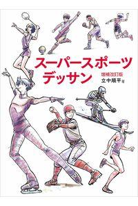 スーパースポーツデッサン HOW TO DRAW MANGA