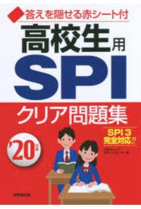 高校生用SPIクリア問題集 '20年版