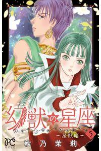 幻獣の星座~星獣編~ 5