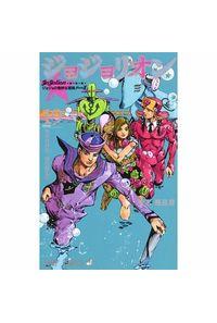 ジョジョリオン ジョジョの奇妙な冒険 Part8 volume19