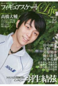 フィギュアスケートLife Figure Skating Magazine Vol.15