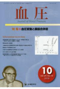 血圧 vol.25no.10(2018-10)