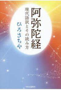 阿弥陀経 現代語訳とその読み方