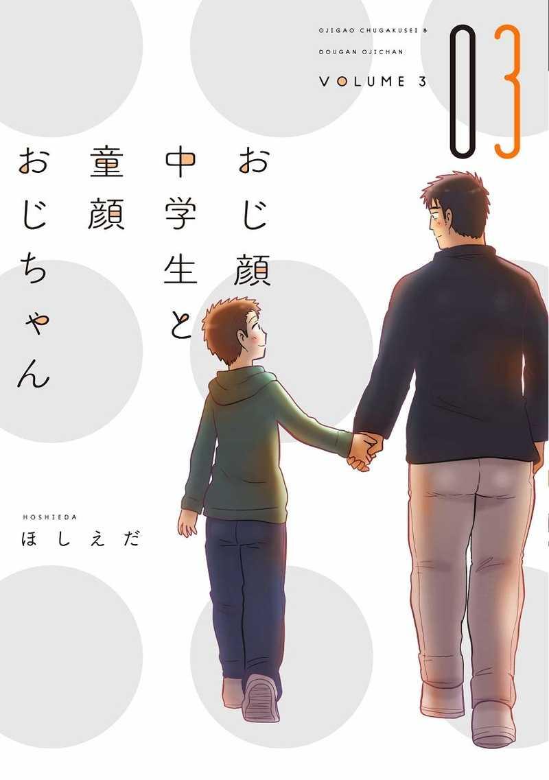 おじ顔中学生と童顔おじちゃん   3