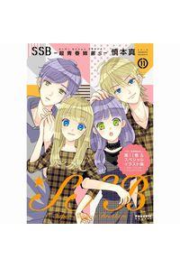 SSB-超青春姉弟s(スーパーセイシュンブラザーズ)- 11