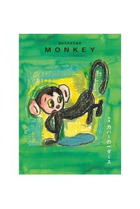 MONKEY vol.16(2018-19FALL/WINTER)