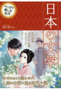 日本の文学 マンガで楽しむ名作