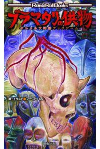 ブラマタリの供物 クトゥルフ神話ブックゲーム