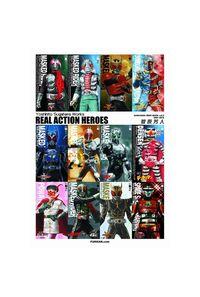 REAL ACTION HEROES Yoshihito Sugahara Works