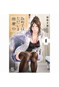 Dr.吟子はただいま痴療中   1