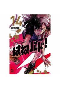 はねバド! The Badminton play of Ayano Hanesaki! 14