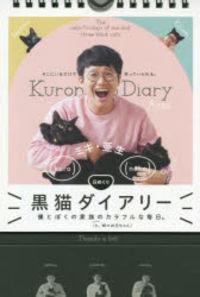 日めくり ミキ・亜生 黒猫ダイアリー