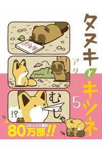 タヌキとキツネ 5