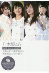 乃木坂46 3期生Selection PART3