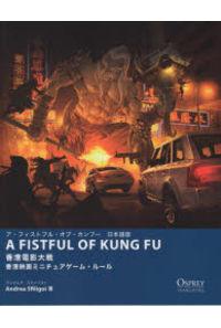 ア・フィストフル・オブ・カンフー 香港映画ミニチュアゲーム・ルール 日本語版 香港電影大戦