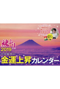 '19 中井耀香の金運上昇カレンダー
