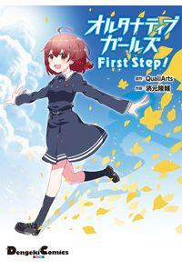 オルタナティブガールズFirst Step!