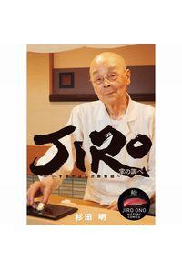 JIRO掌の調べ すきやばし次郎物語