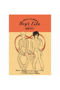 Boy's Life 雲田はるこBL原画集