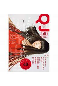クイック・ジャパン vol.140