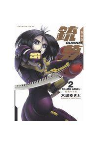 新装版銃夢(ガンム) 2