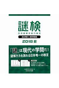 謎検日本謎解き能力検定過去問題&練習問題集 2018秋