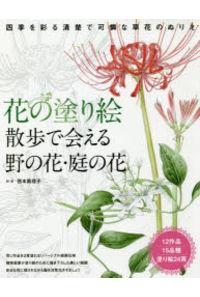 花の塗り絵 散歩で会える野の花・庭の花 四季を彩る清楚で可憐な草花のぬりえ