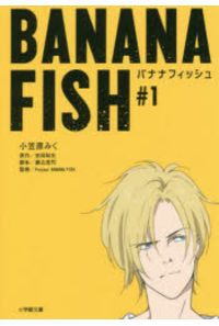 BANANA FISH #1