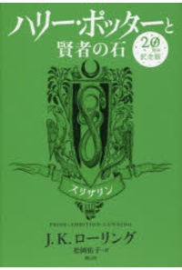 ハリー・ポッターと賢者の石 スリザリン 20周年記念版