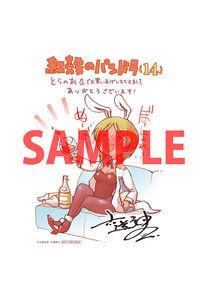 【特典】特製イラストカード(紅殻のパンドラ 14)