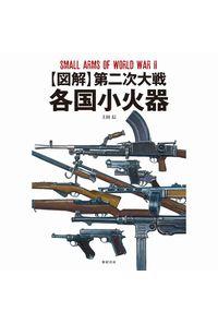 〈図解〉第二次大戦各国小火器