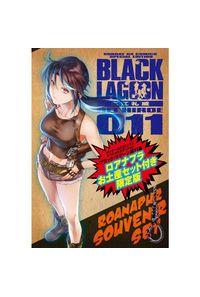 BLACK LAGOON  11 限定版