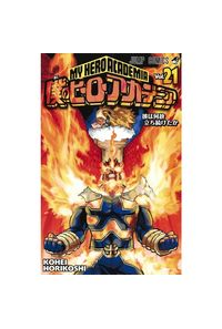 僕のヒーローアカデミア Vol.21