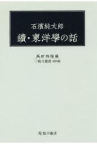 東洋學の話 續