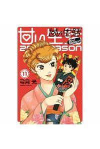 甘い生活2nd season 11
