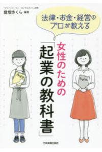 法律・お金・経営のプロが教える女性のための「起業の教科書」