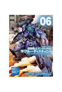 機動戦士ガンダム外伝ザ・ブルー・ディスティニー 06
