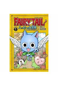 FAIRY TAILハッピーの大冒険 1