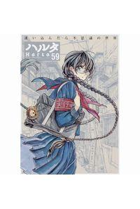 ハルタ volume59(2018NOVEMBER)