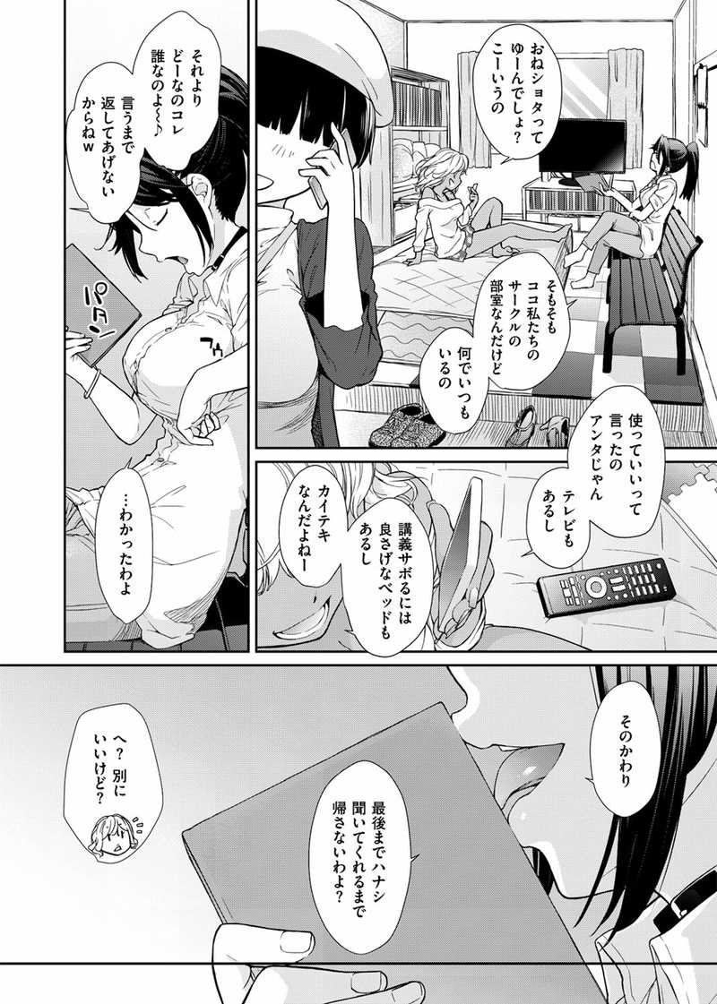 ヲタ子さん〈ほか〉