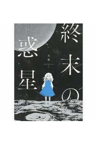 終末の惑星 collected short stories
