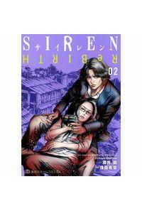SIREN ReBIRTH 02